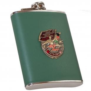 Крутая фляжка в подарок ветерану Афгана - металлическая накладка