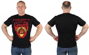 Крутая мужская футболка Рожден в СССР