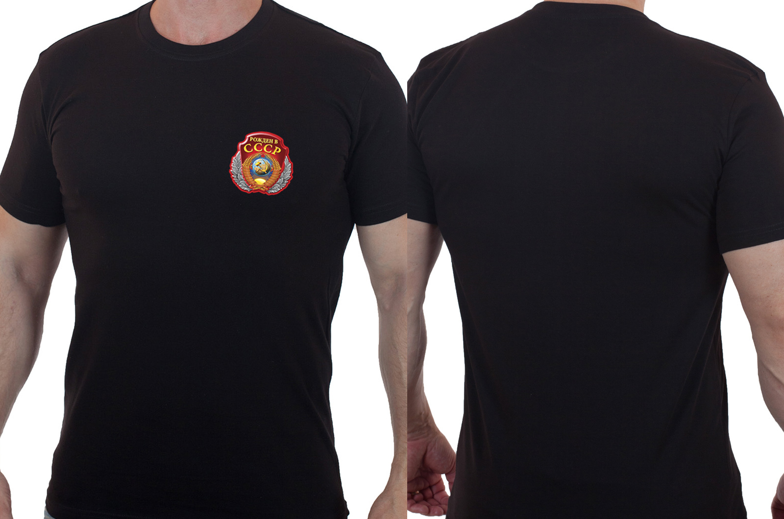 """Крутая футболка """"Рожден в СССР"""""""