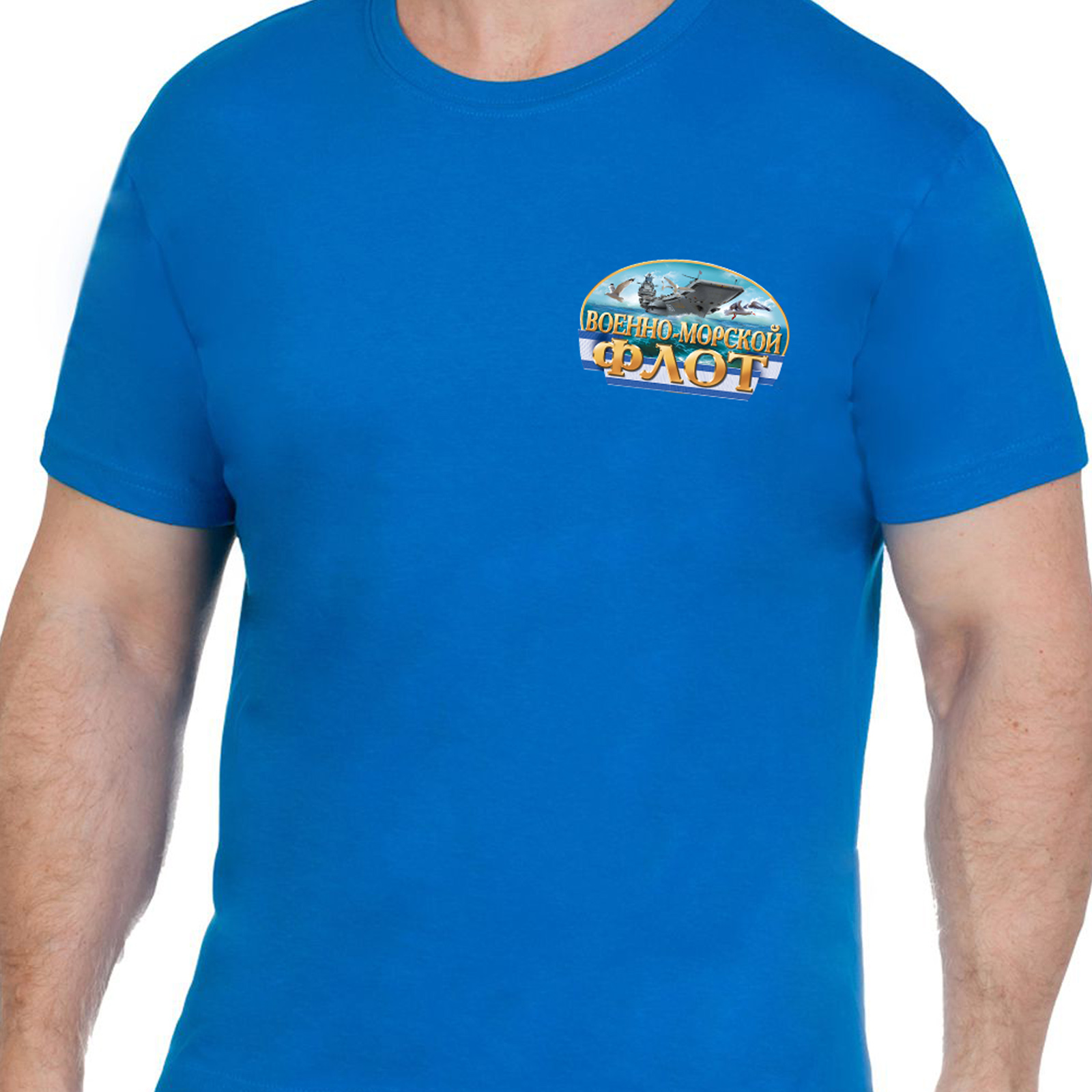 Купить крутую футболку Военно-морской флот