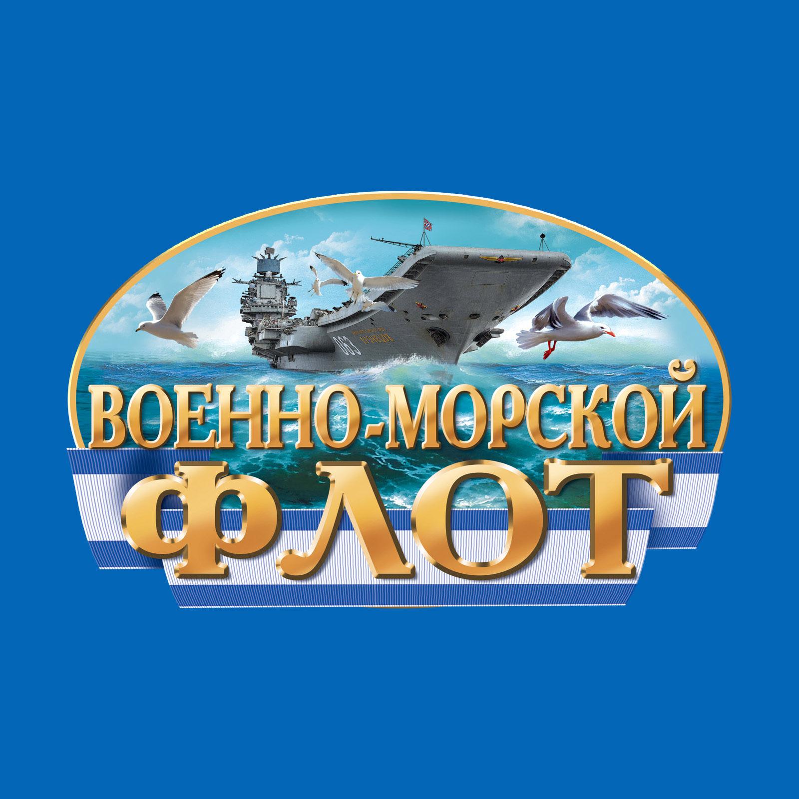 Крутая футболка Военно-морской флот - купить с доставкой