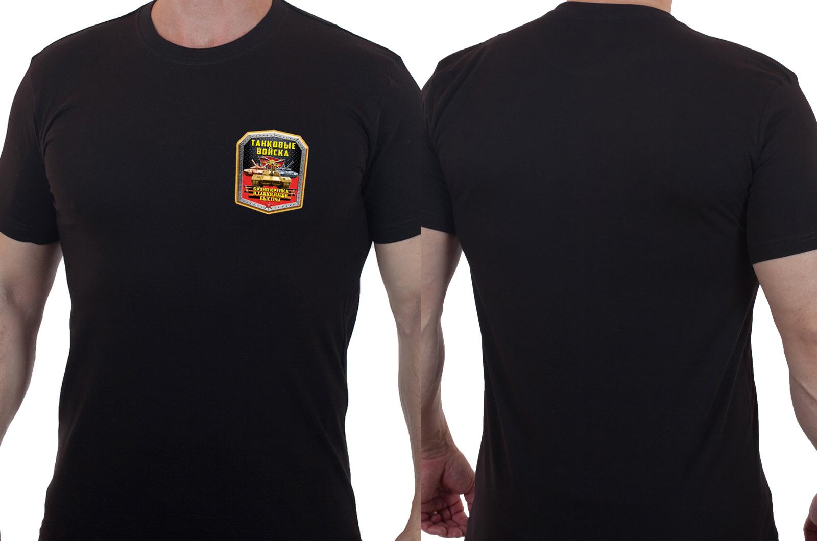 Крутая футболка для крутого танкиста – Броня крепка и танки наши быстры!