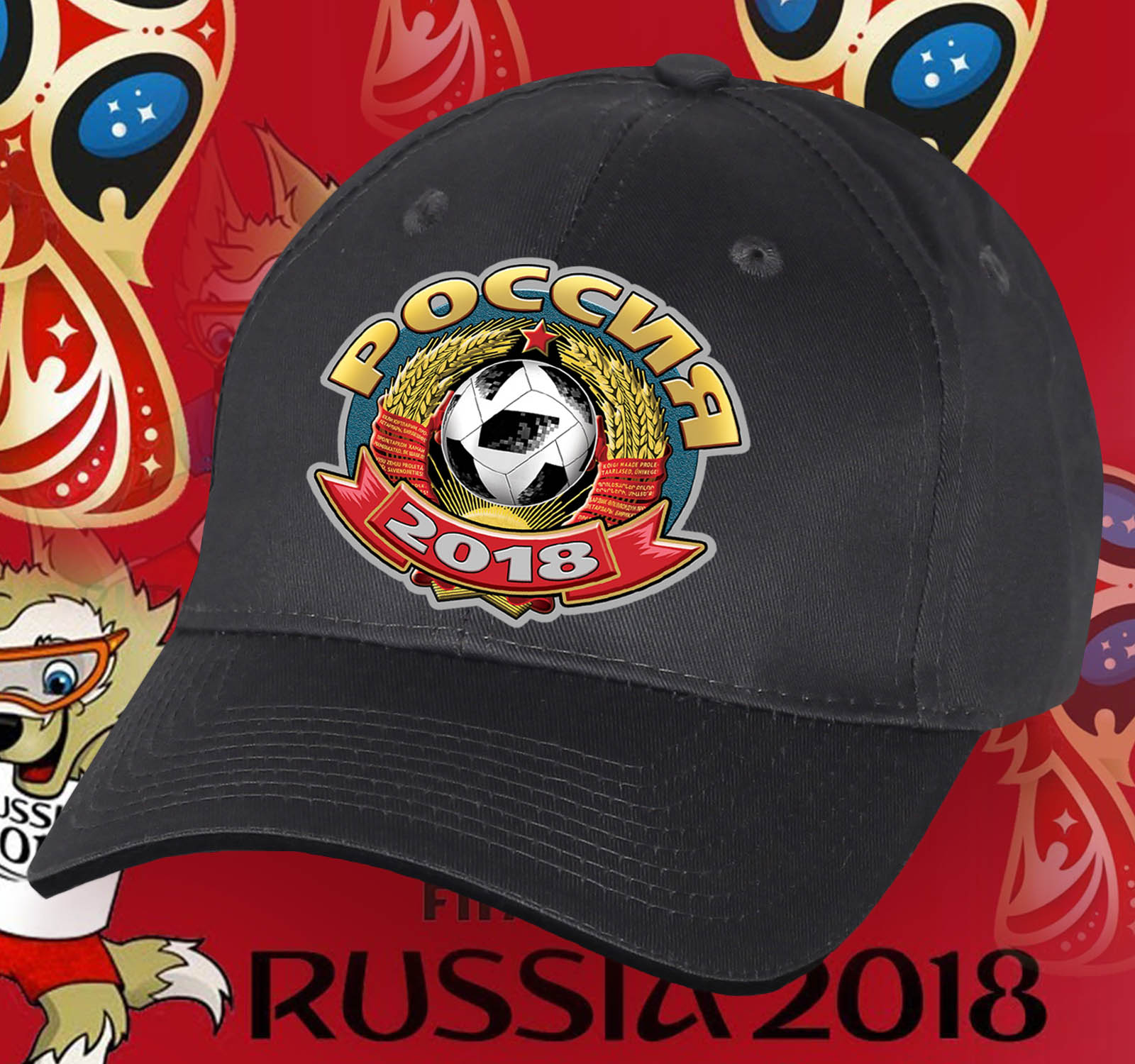 Крутая кепка Россия болельщику