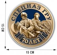 Крутая наклейка к 70-летию Спецназа ГРУ