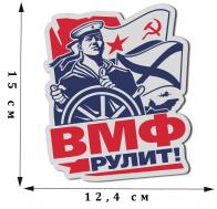 """Крутая наклейка на авто """"ВМФ рулит!"""""""