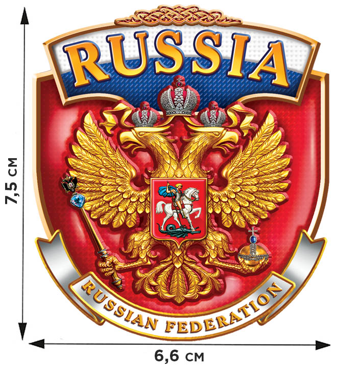 Купить крутую термотрансферную картинка Герб России оптом выгодно