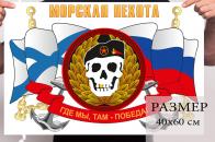 Крутой флаг Морской пехоты