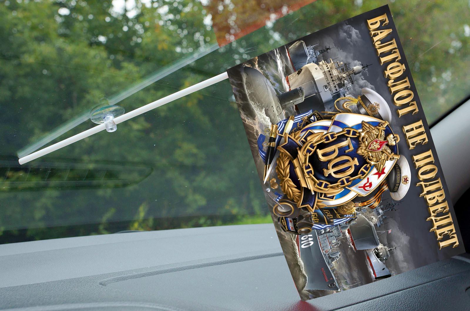 Крутой флажок в машину моряка БФ ВМФ