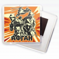 Крутой магнитик Афган