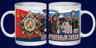 """Кружка """"100 лет Вооруженным силам"""""""