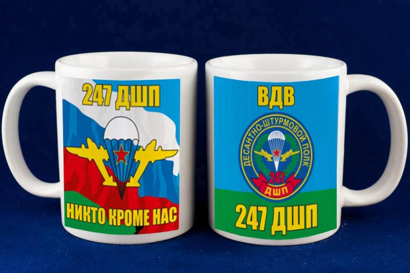 Кружка «247 ДШП ВДВ России»