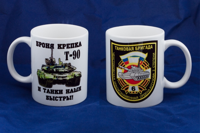 "Кружка танкиста ""6 танковая бригада"""