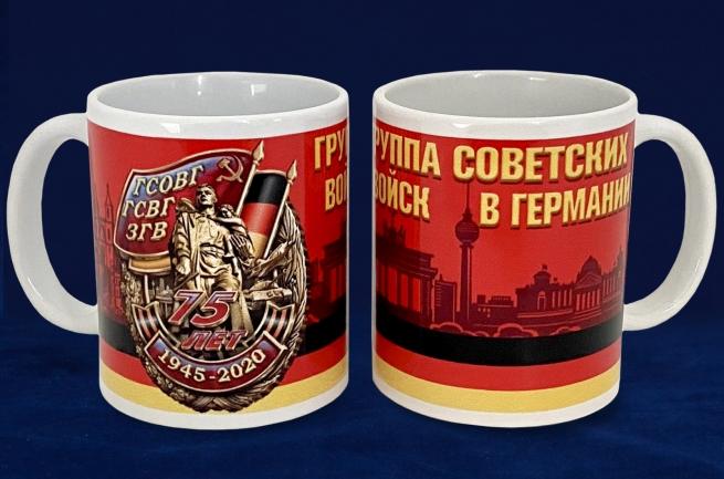 Кружка 75 лет ГСВГ