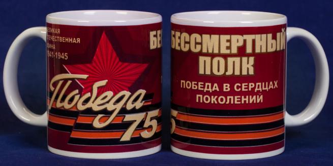 """Кружка """"Бессмертный полк - 75 лет Победе"""""""