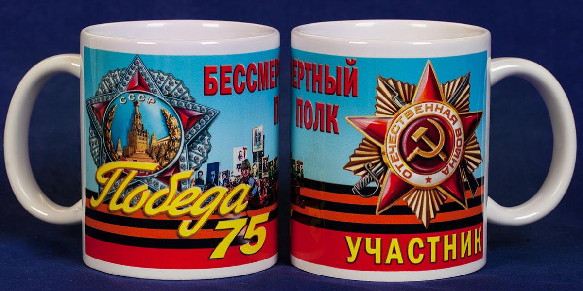 """Кружка """"Бессмертный полк"""" к 75-летию Победы"""