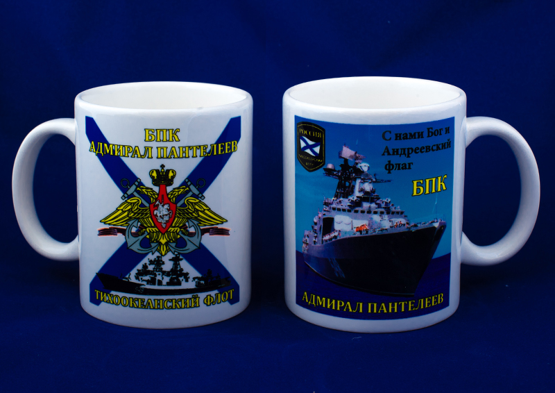 Кружка БПК «Адмирал Пантелеев»