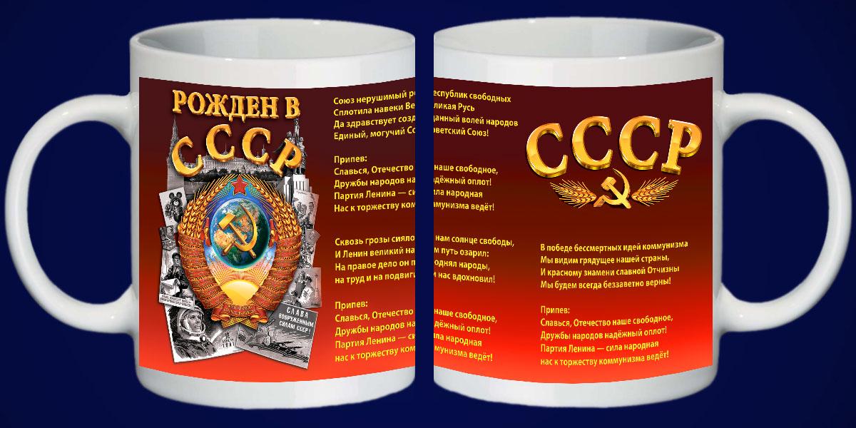 Кружка для рожденных в СССР