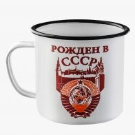 Кружка эмалированная Рожден в СССР