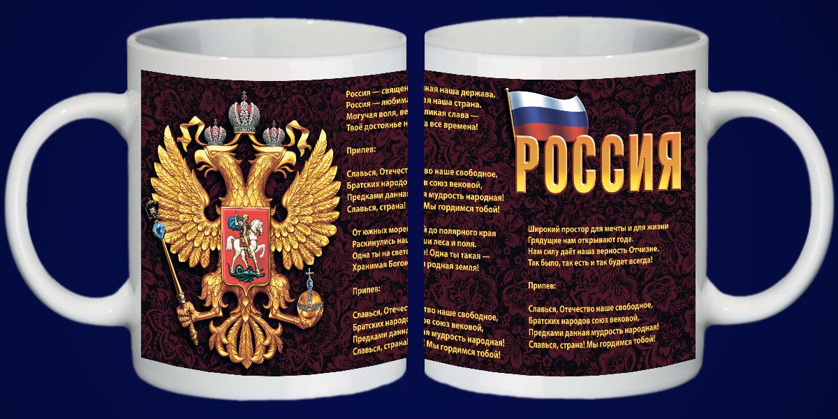 """Кружка """"Герб России"""""""