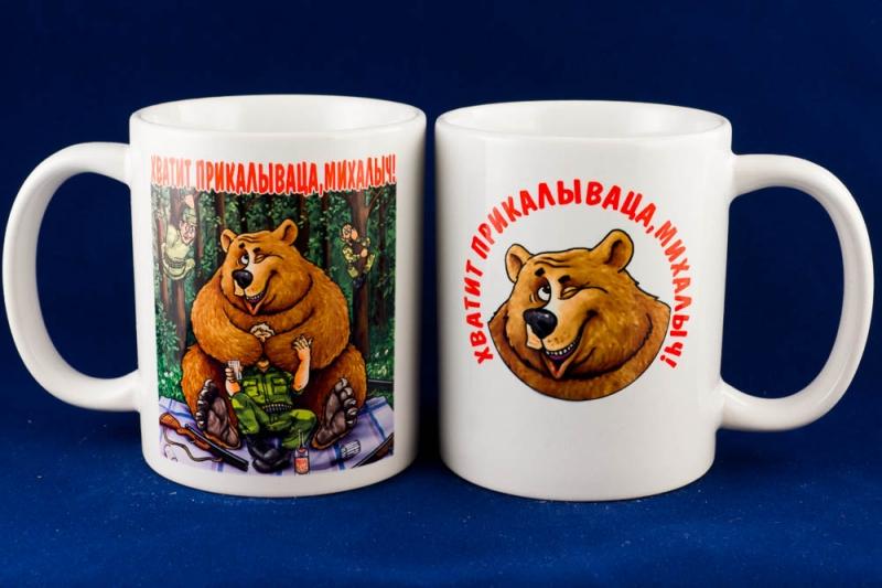 """Кружка с прикольной картинкой """"Медведь и охотник"""""""