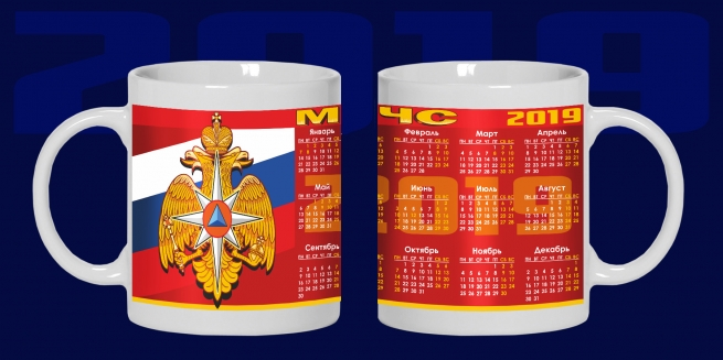 Кружка-календарь 2019 спасателю МЧС