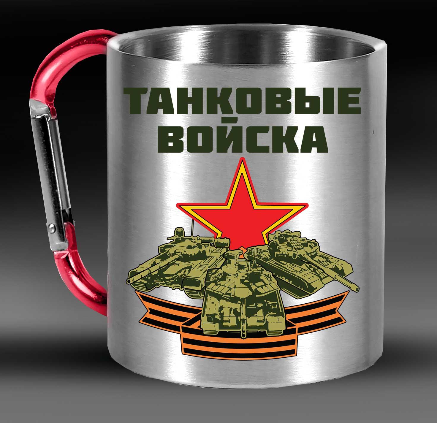 """Кружка-карабин с принтом """"Танковые войска"""""""