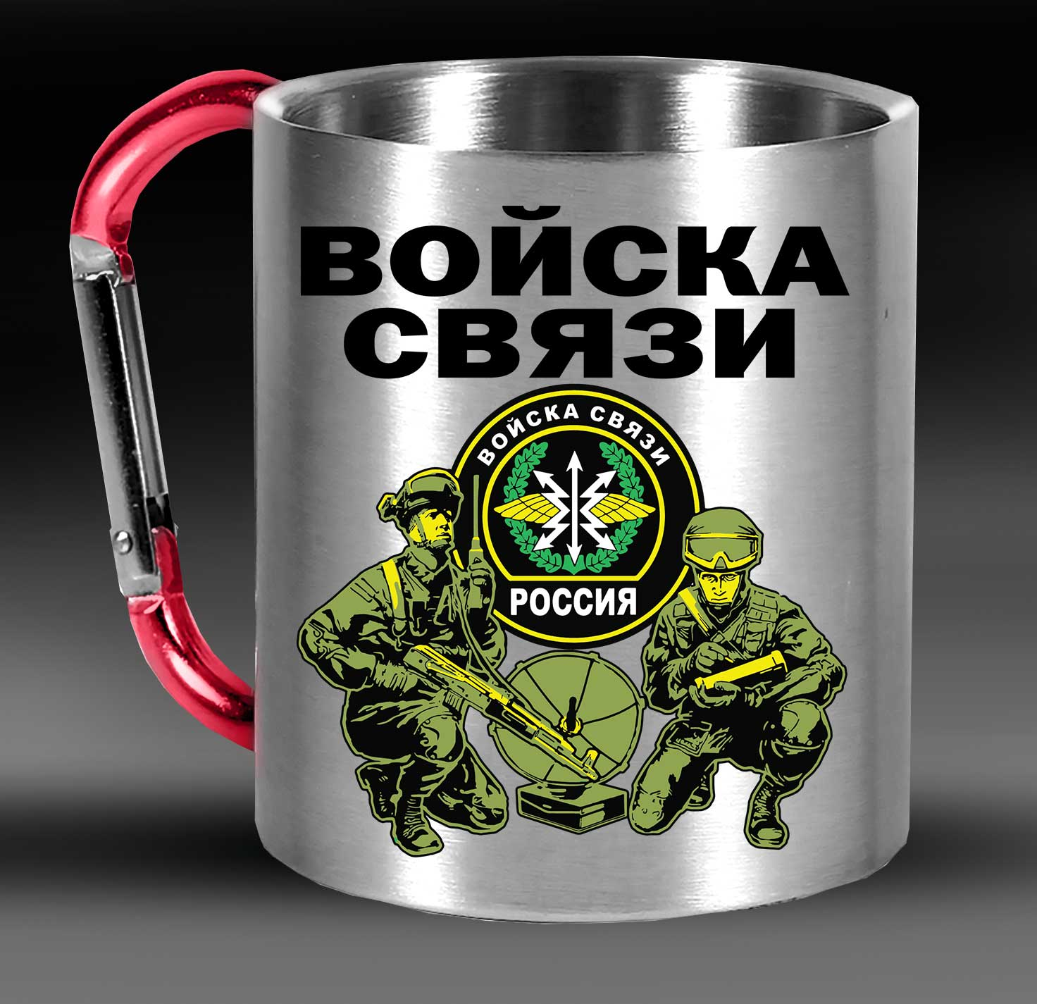 """Кружка-карабин с принтом """"Войска связи"""""""