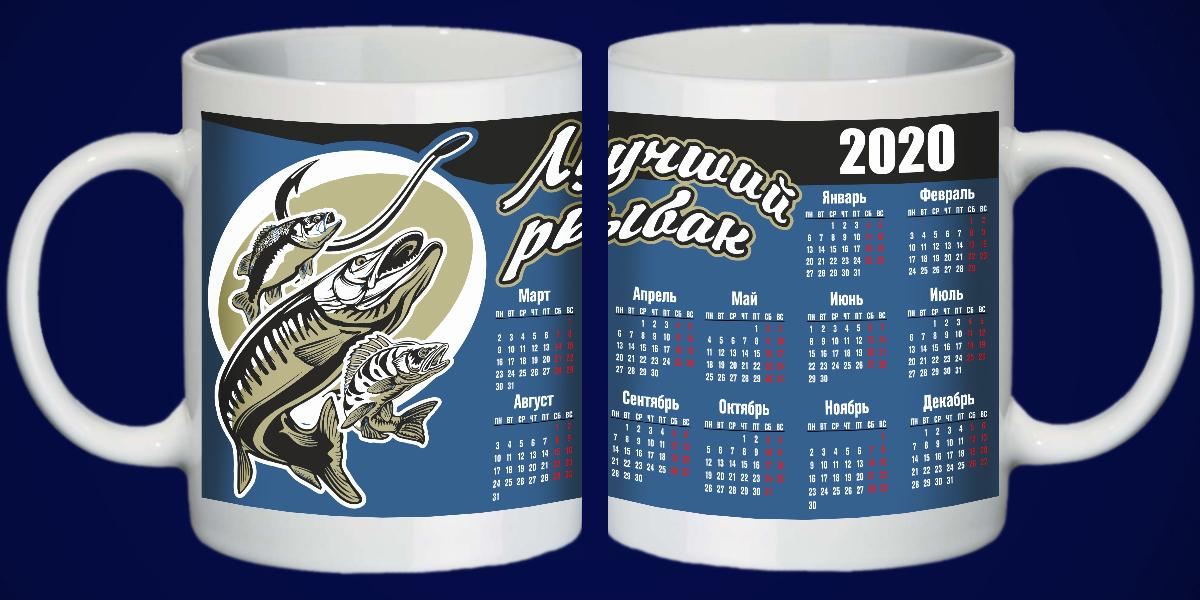 Сувенирная кружка подарок рыбаку с календарем на 2020 год