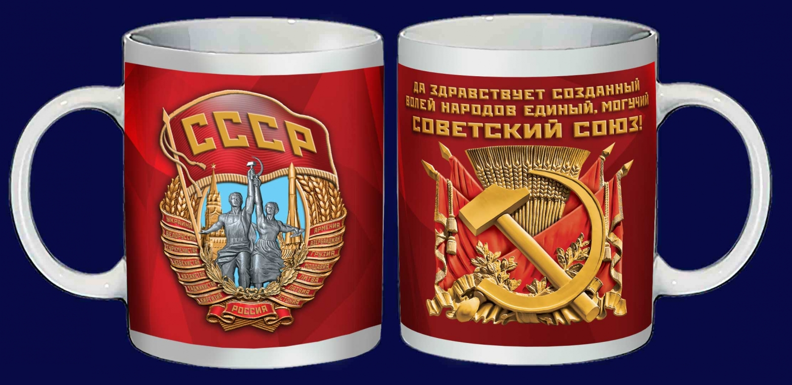 """Кружка """"Могучий Советский Союз"""""""