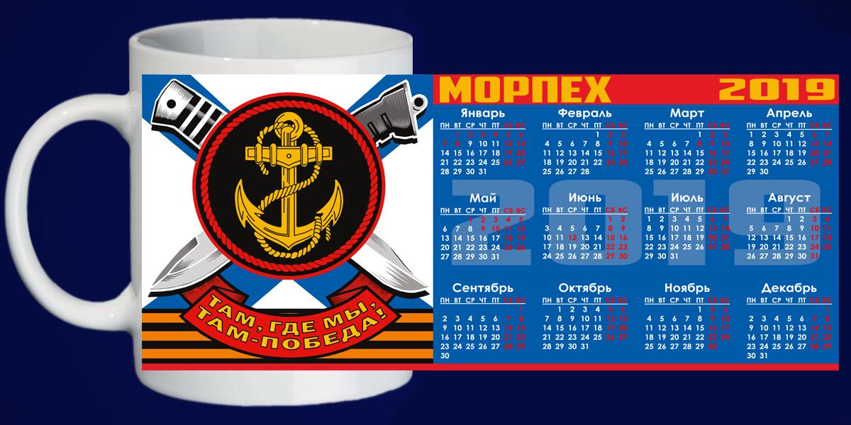 Купить кружку Морпеха с календариком на 2019 год