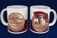 "Кружка ""Наше дело правое!"""