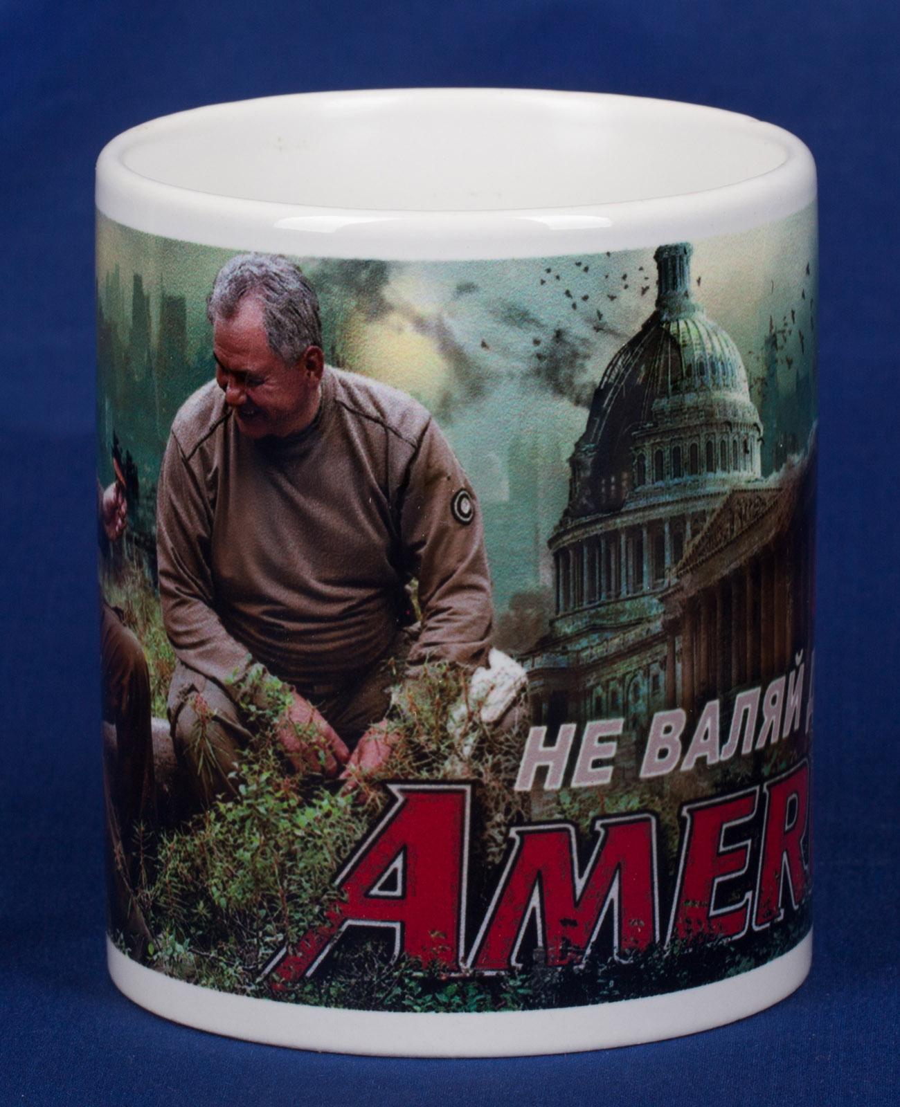 "Кружка ""Не валяй дурака, Америка"" для патриотов"