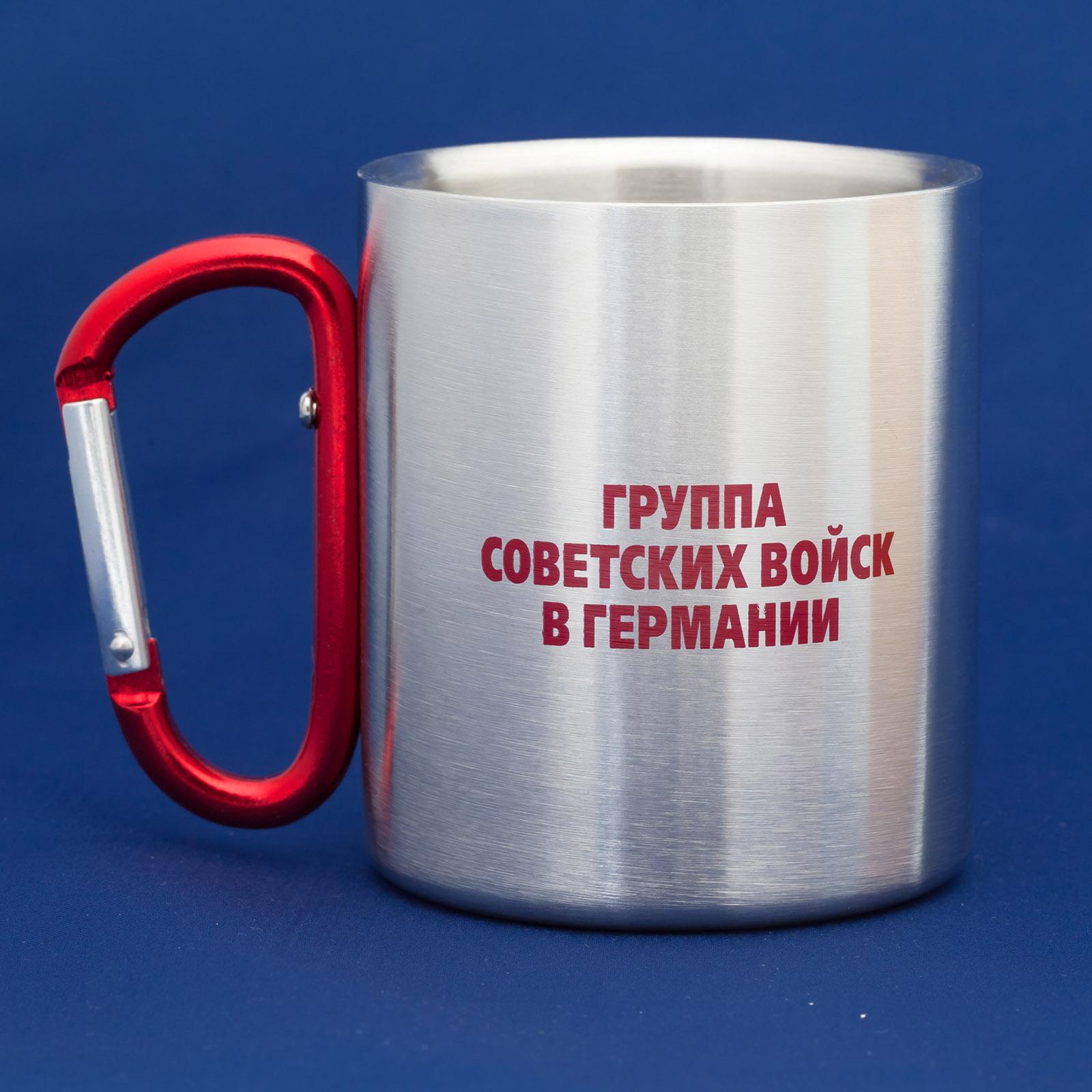 Алюминиевая кружка-подарок ГСВГ. - купить онлайн