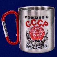 """Кружка-подарок """"Рожден в СССР"""" с интегрированным карабином"""