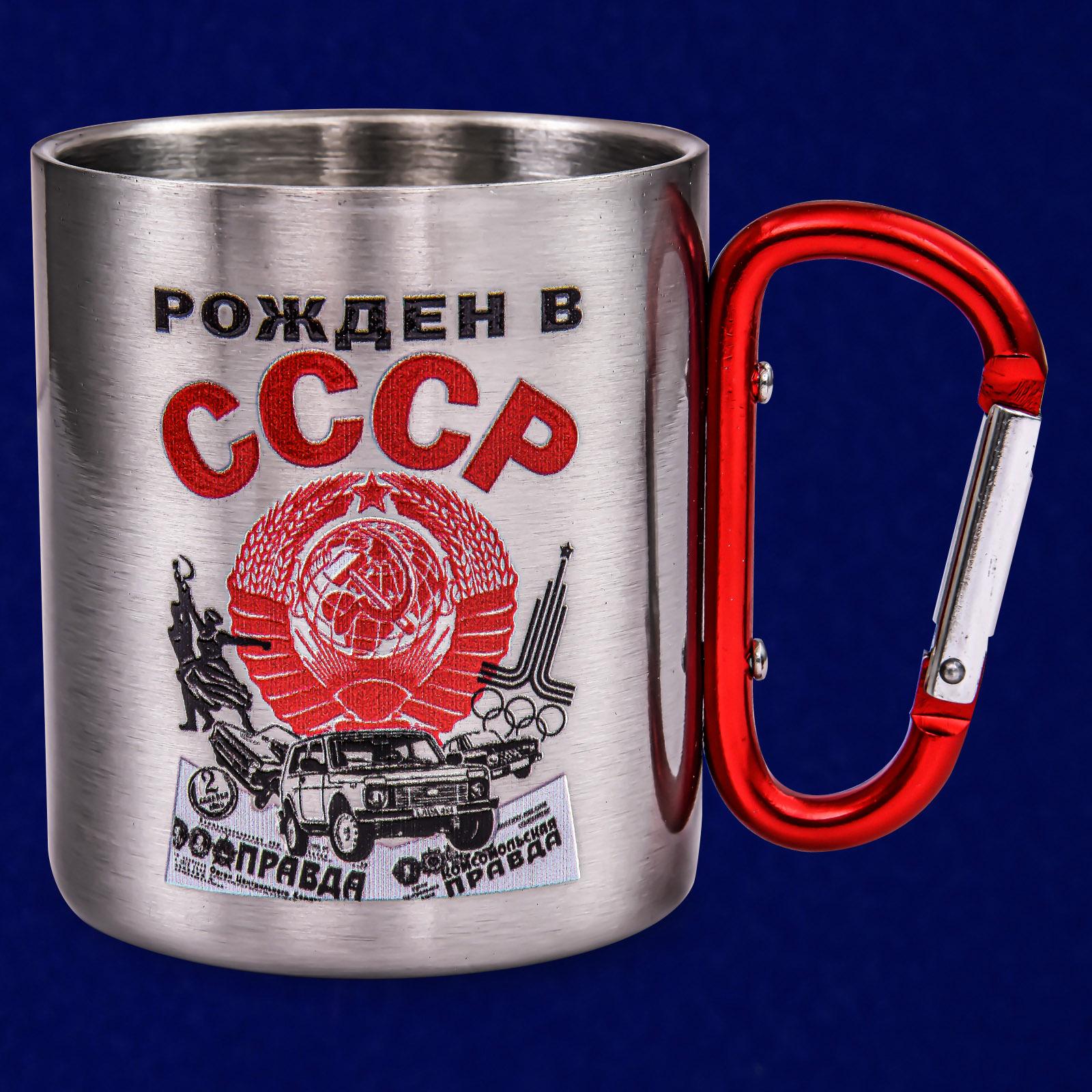 Кружка-подарок Рожден в СССР с карабином