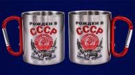 """Кружка-подарок """"Рожден в СССР"""" с интегрированным карабином - с доставкой"""