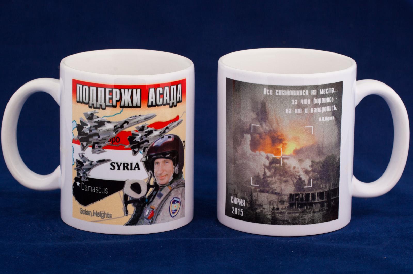 """Кружка """"Поддержи Асада"""""""