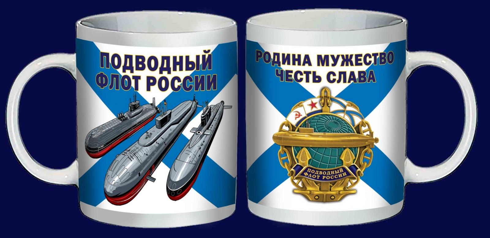 """Кружка """"Подводный флот России"""""""
