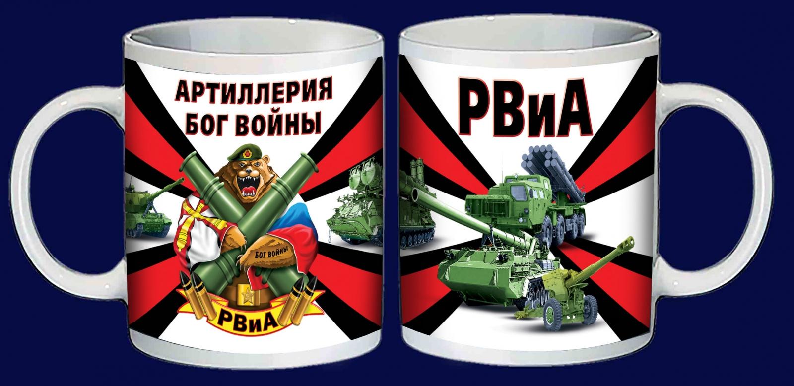 Кружка РВиА Артиллерия Бог войны