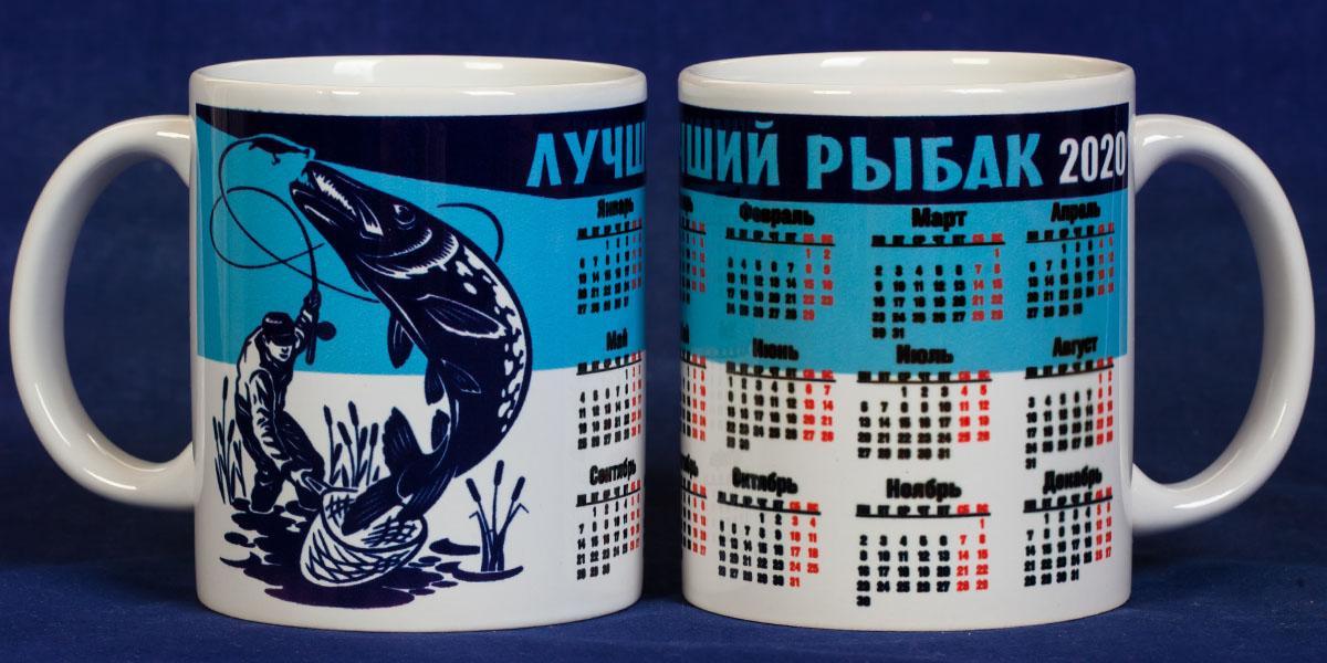 Кружка рыбака с календарём на 2020 год