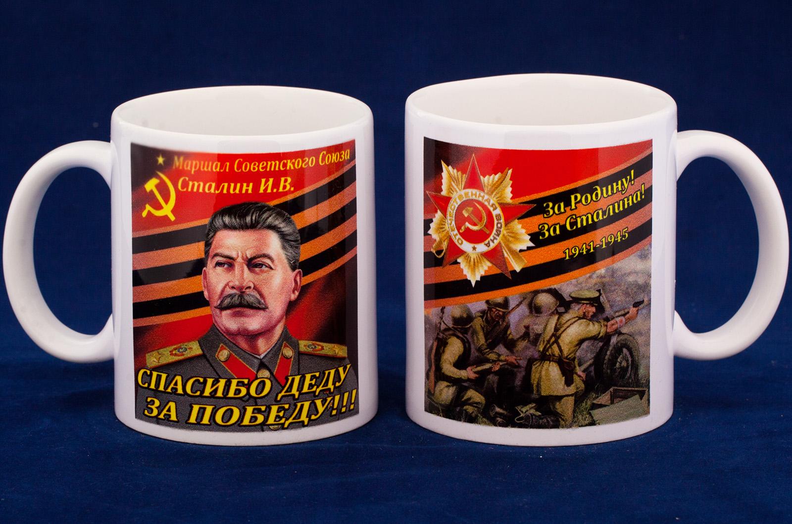 Кружка с изображением Сталина