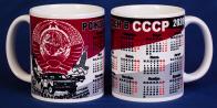 Кружка с календариком Рожден в СССР (2020 год)