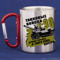 Лучшая кружка с карабином танкисту в подарок