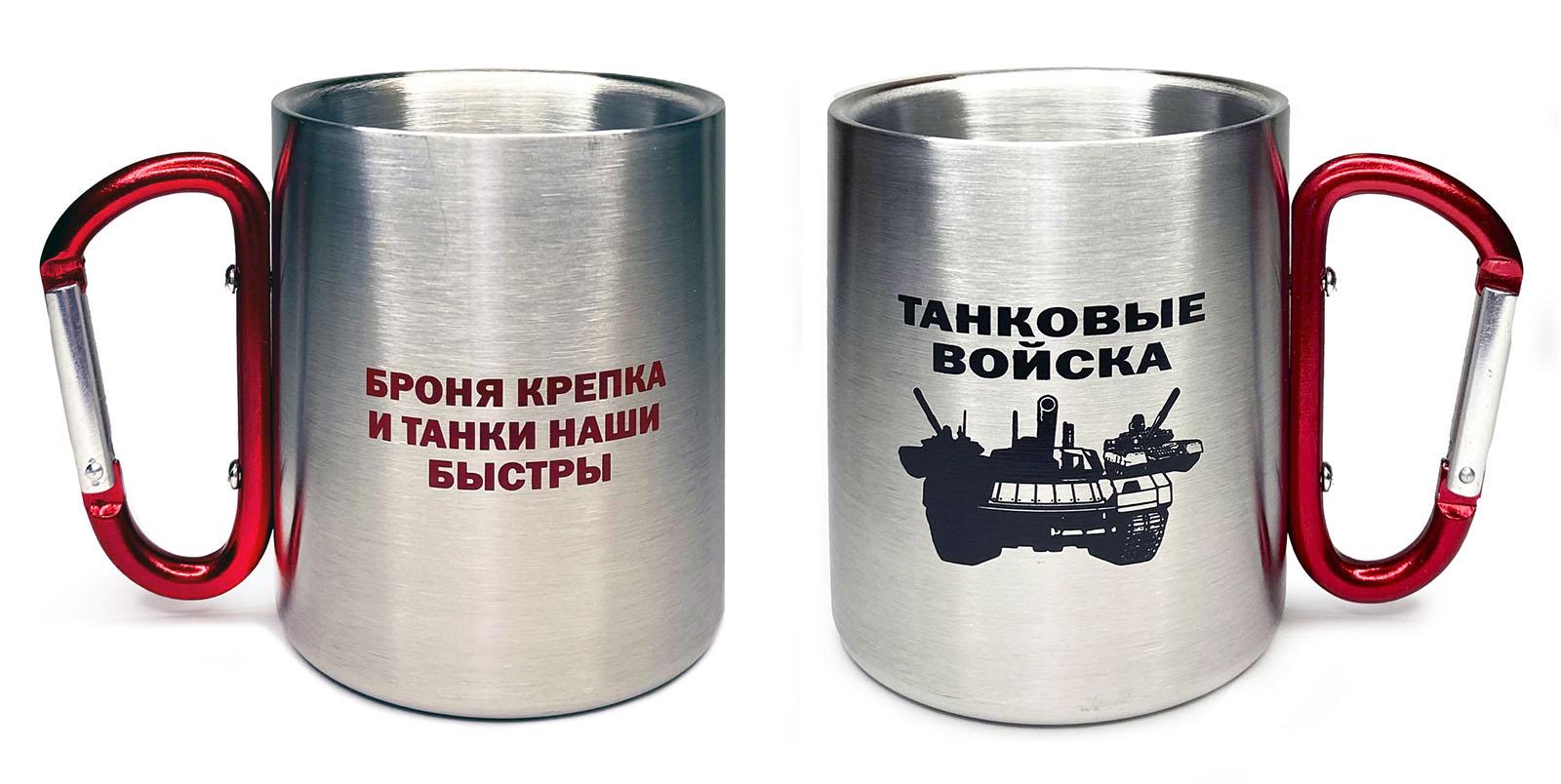 Подарочная кружка с карабином Танковые Войска