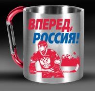 Кружка с карабином Вперед, Россия!