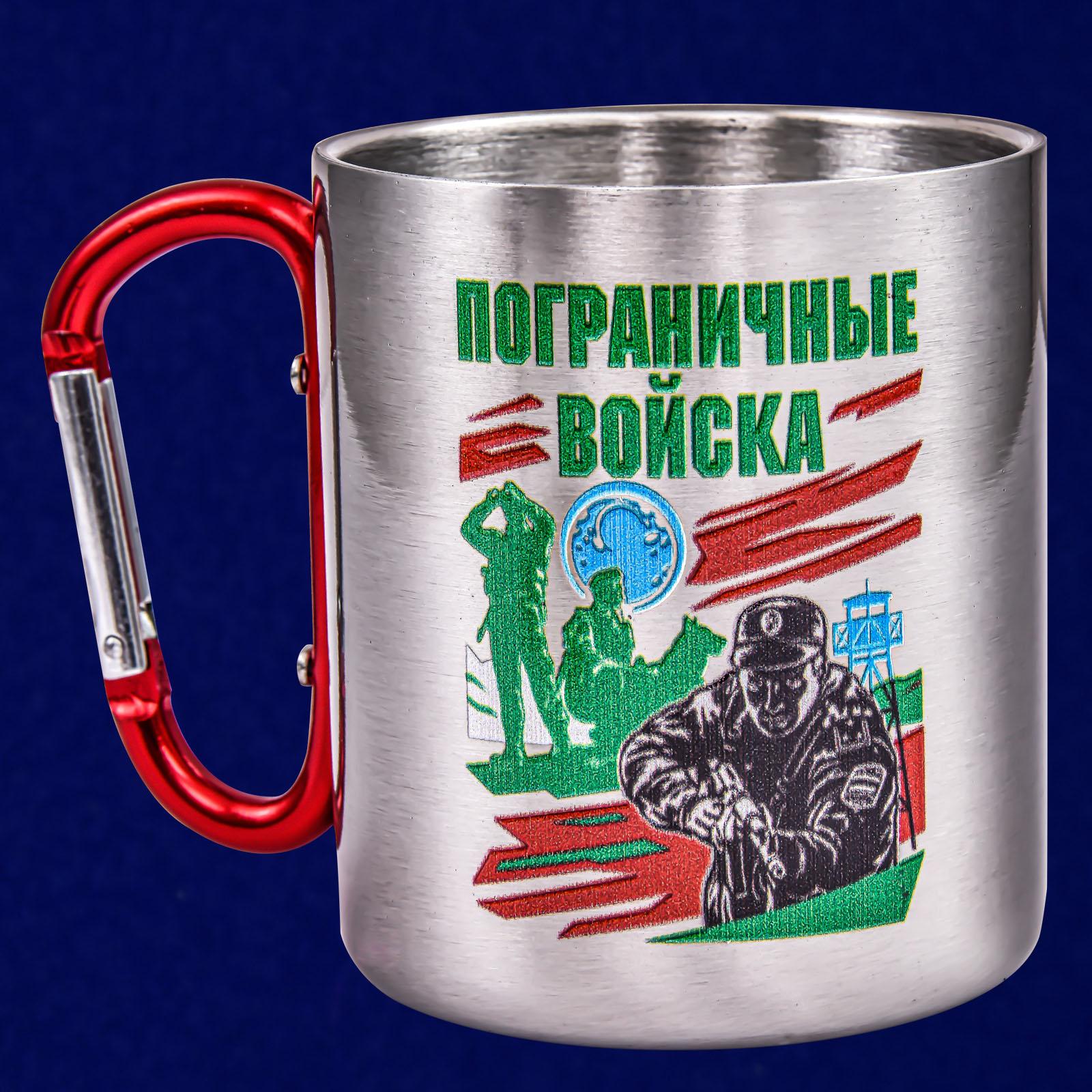 Кружка с ручкой-карабином Пограничные войска