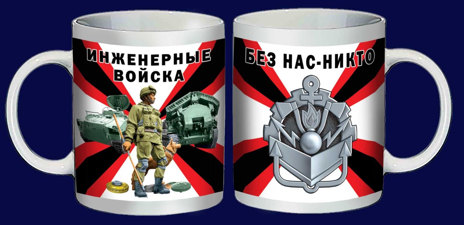 Кружка с символикой Инженерных войск