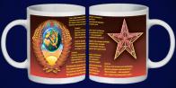 Кружка с Советской символикой