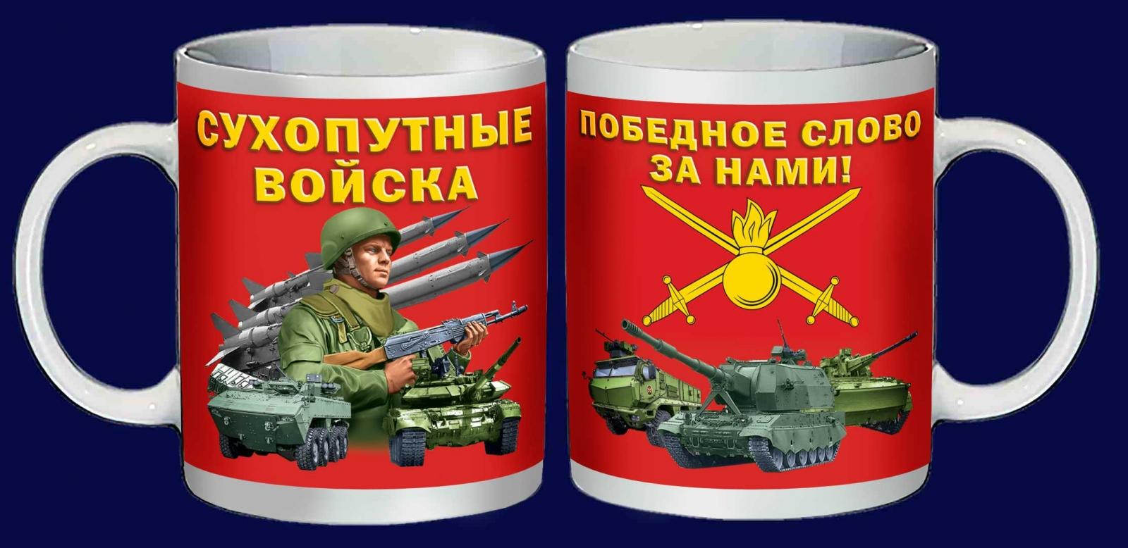 """Кружка """"Сухопутные войска"""""""