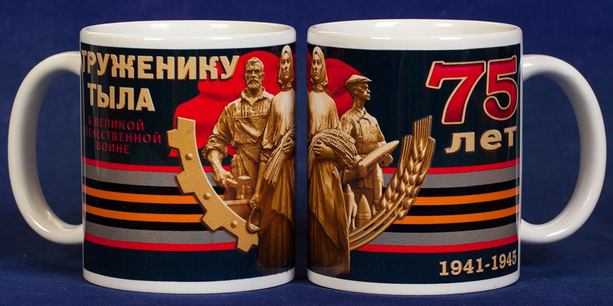 """Кружка """"Труженику тыла 1941 - 1945"""""""